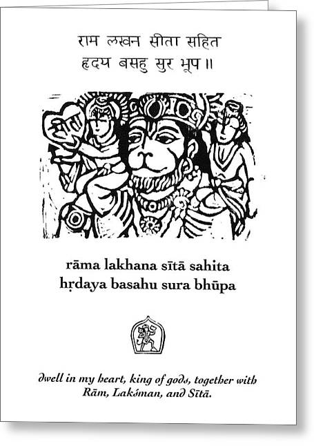 Black And White Hanuman Chalisa Page 58 Greeting Card by Jennifer Mazzucco