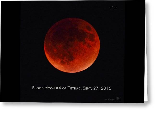 Blood Moon #4 Of Tetrad, Without Location Label Greeting Card by Brian Tada