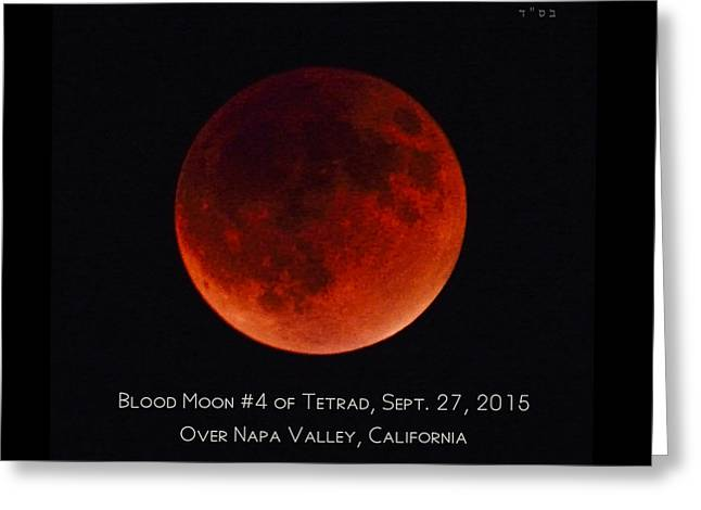 Blood Moon #4 Of 2014-2015 Tetrad Greeting Card by Brian Tada