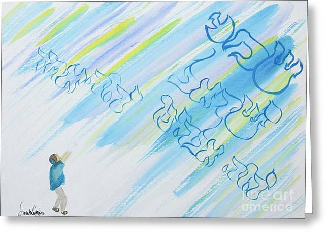 Boy And Shma Shema Greeting Card