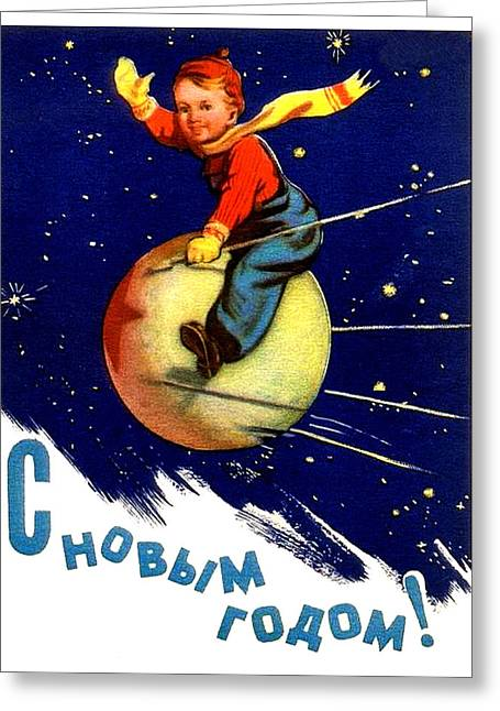 Boy Is Riding Russian Satellite Greeting Card