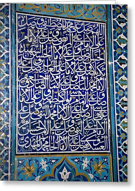 Calligraphic Mosaic, Iran Greeting Card by Dirk Wiersma