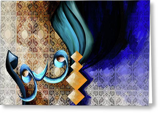 Greeting Card featuring the painting Calligraphy 101 2 by Mawra Tahreem