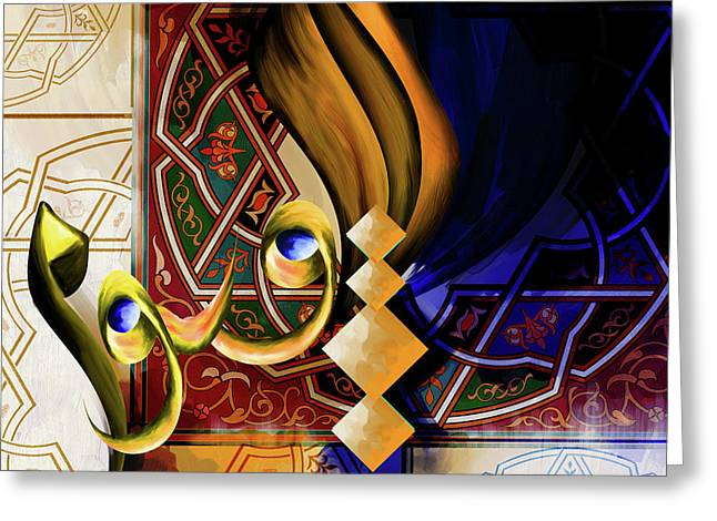 Greeting Card featuring the painting Calligraphy 101 3 by Mawra Tahreem