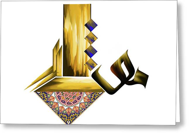 Greeting Card featuring the painting Calligraphy 105 2 by Mawra Tahreem