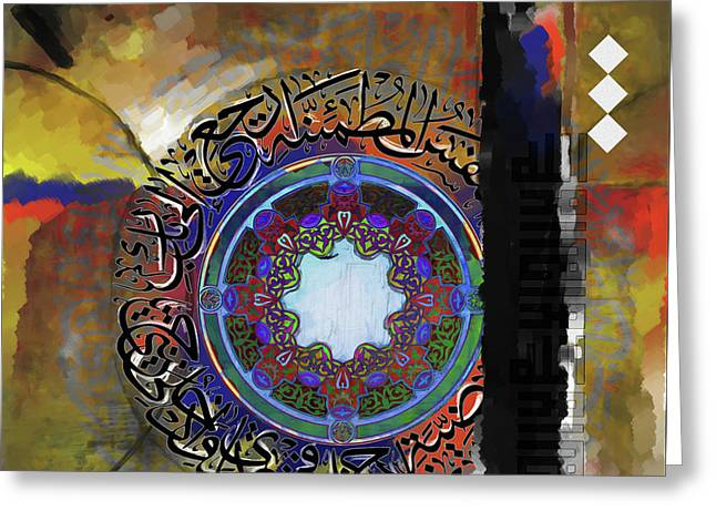 Calligraphy 146 1 Greeting Card by Mawra Tahreem