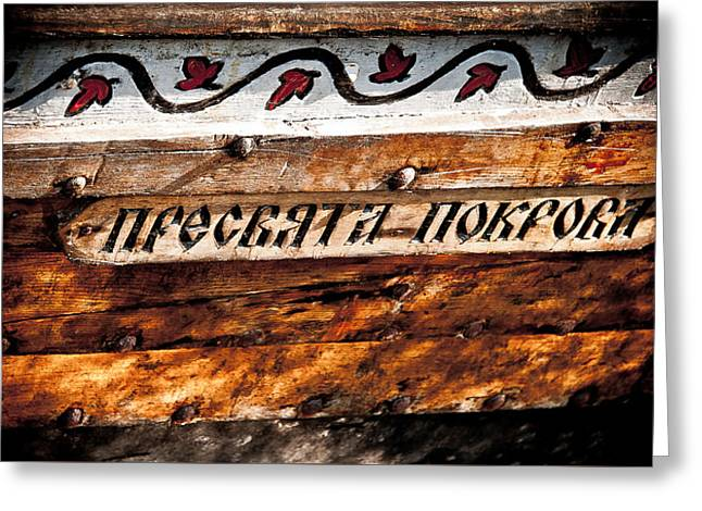 Carved Wooden Boat Name Greeting Card by Loriental Photography