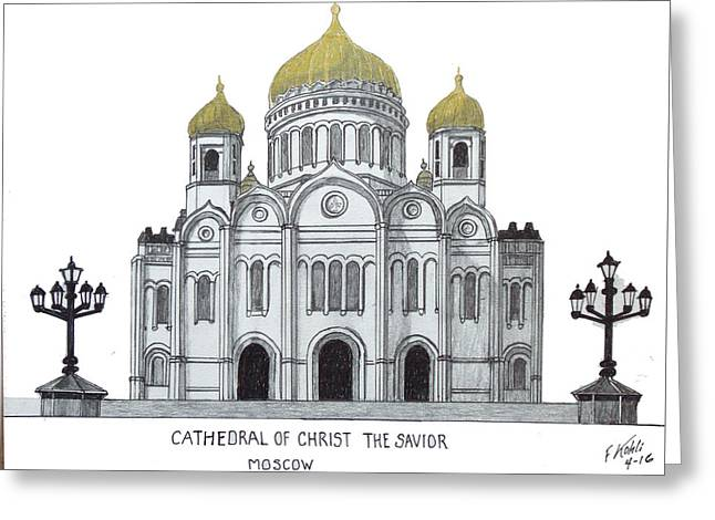 Cathedral  Of Christ The Savior - Moscow Greeting Card