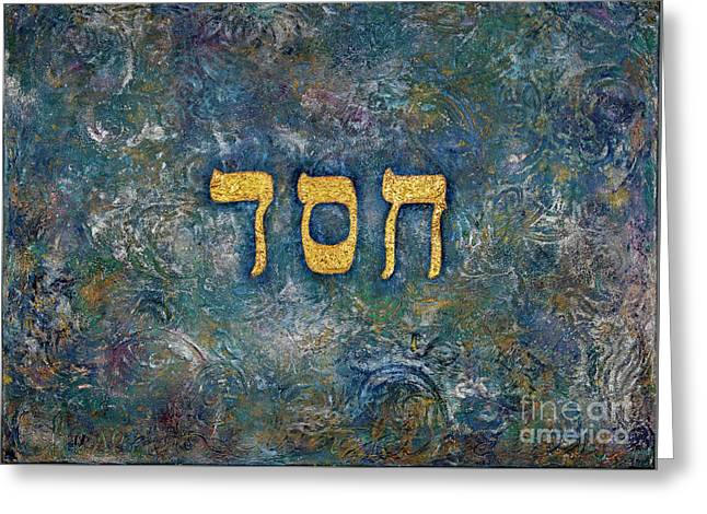 Chesed Loving Kindness Greeting Card