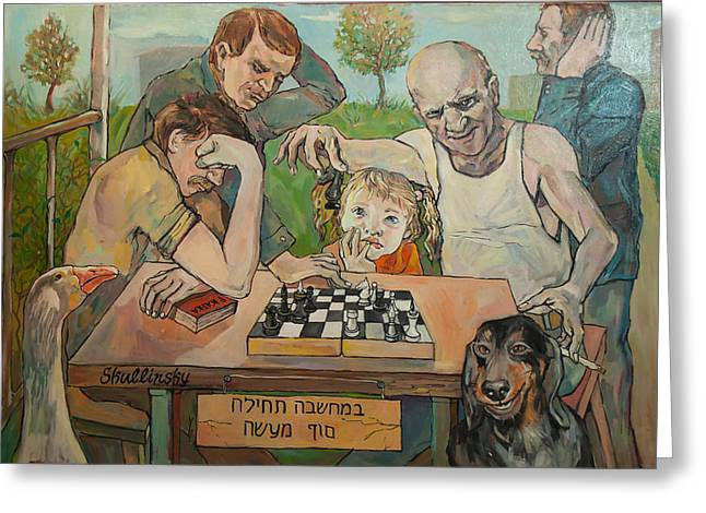 Chess Players Greeting Card by Nick Skullinsky