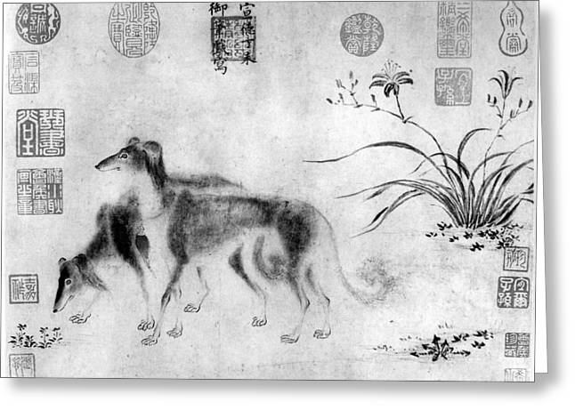 China: Dogs Greeting Card by Granger