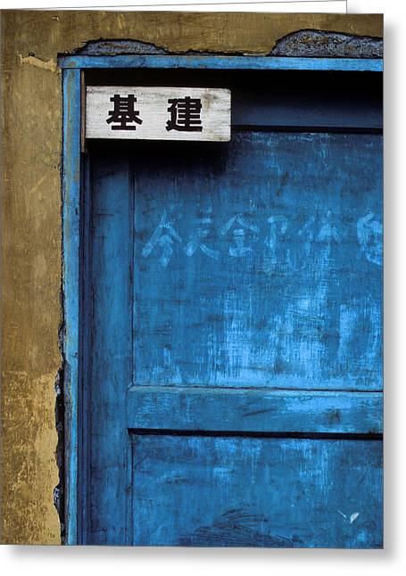 China Door Greeting Card