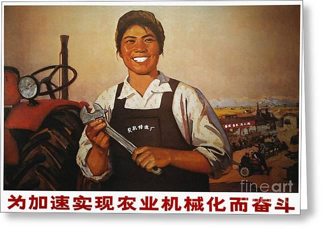China: Poster, 1971 Greeting Card
