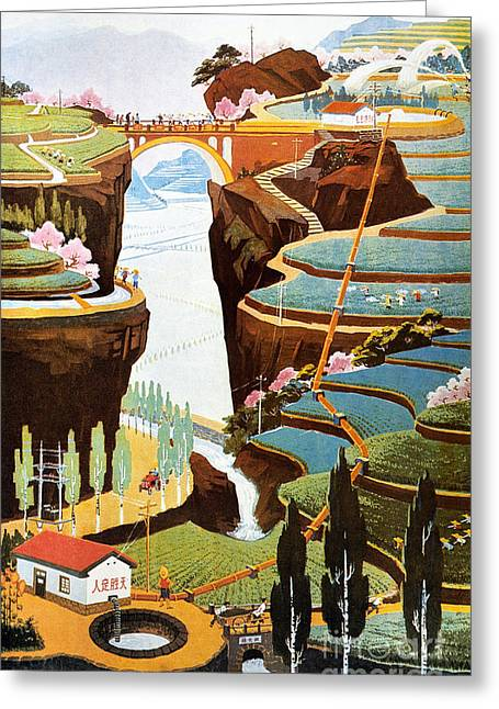 China: Poster, 1975 Greeting Card by Granger
