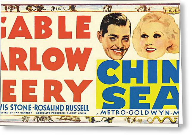 Clark Gable And Jean Harlow In China Seas 1935 Greeting Card by Mountain Dreams