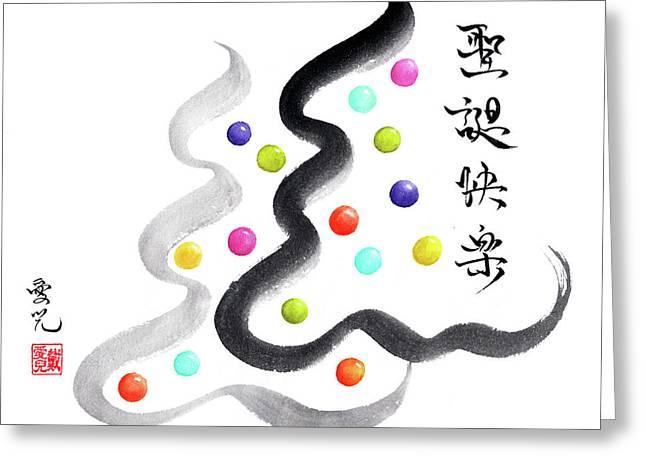 Confetti Christmas Greeting Card