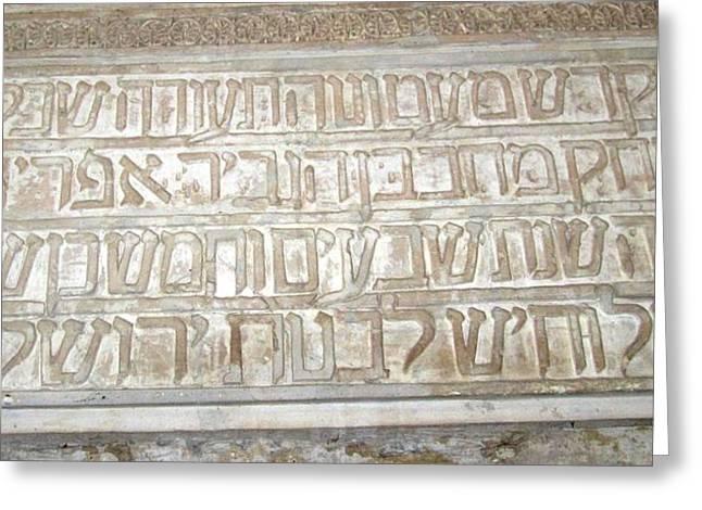 Cordoba Synagogue Wall Hebrew Prayer Spain Greeting Card by John Shiron