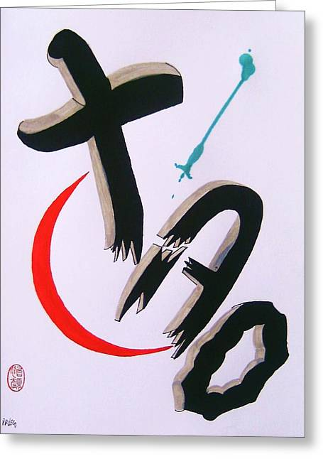 Greeting Card featuring the painting Ego Kara No Kaiho by Roberto Prusso