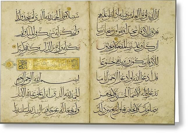 Egypt Mamluk Greeting Card