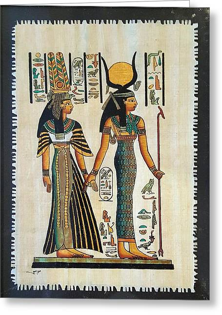 Egyptian Papyrus Greeting Card