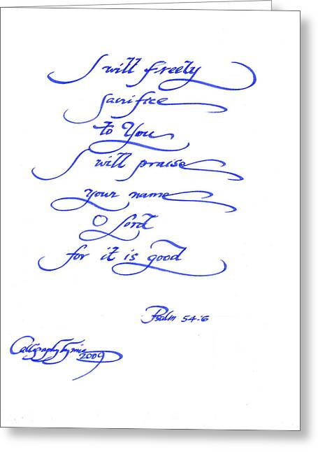 excerpt Psalm 54 Greeting Card