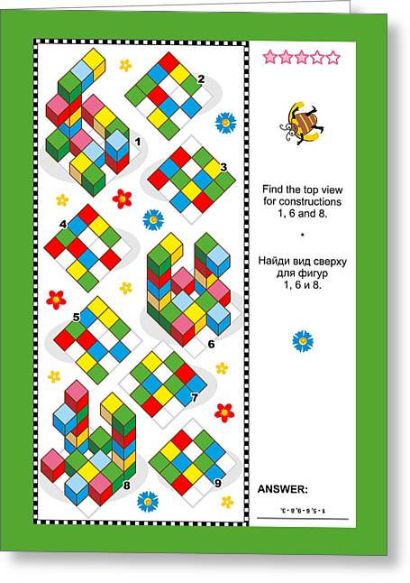 Find Top View Visual Math Puzzle Greeting Card by Natalia Ratselmeister