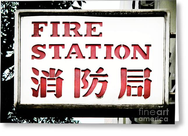 Fire Station Sign Greeting Card by Ethna Gillespie