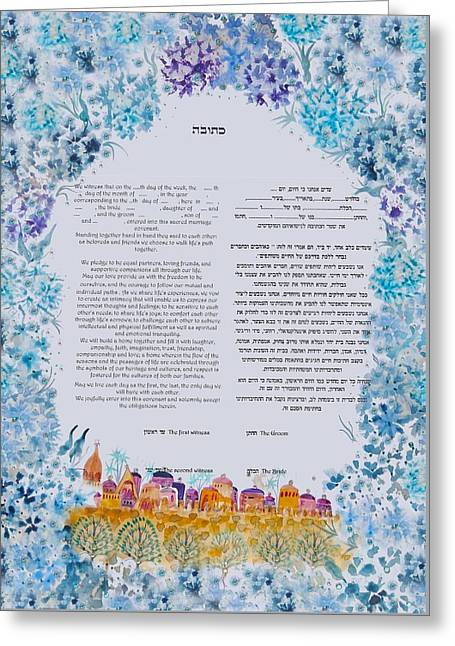 Floral Ketubah - Interfaith And Reformed Version Greeting Card