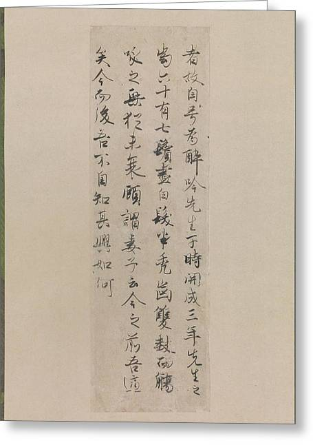 Fujiwara No Yukinari    Excerpts From Bai Juyi's Biography Of A Master Of Drunken Poetry Suigin Sensei Den Greeting Card