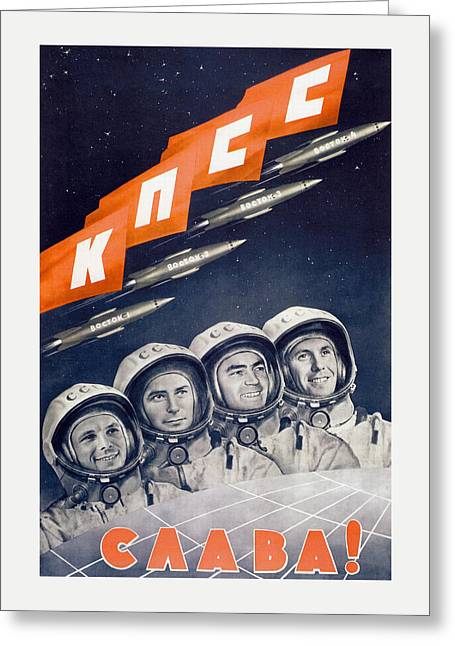 Glory To The Cpsu - Soviet Space Propaganda  Greeting Card by War Is Hell Store