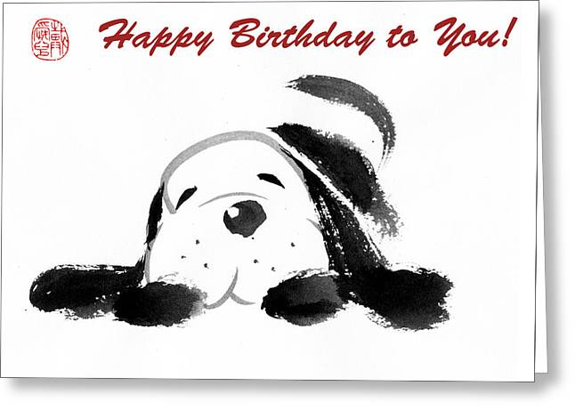 Happy Birthday To All In The Year Of The Dog Greeting Card