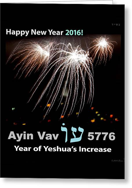 Happy New Year 2016 Greeting Card by Brian Tada