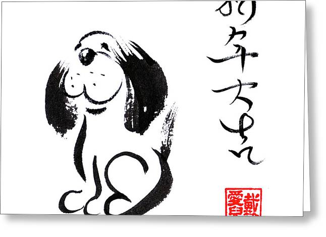 Happy Year Of The Dog Greeting Card