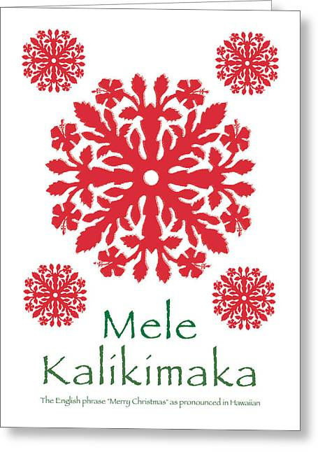 Hawaiian christmas greeting cards fine art america mele kalikimaka greeting card m4hsunfo