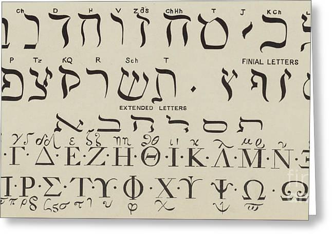Hebrew And Greek Greeting Card