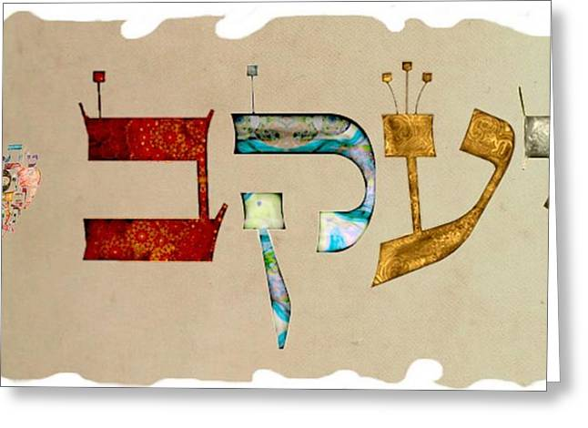 Hebrew Calligraphy- Jacob Greeting Card