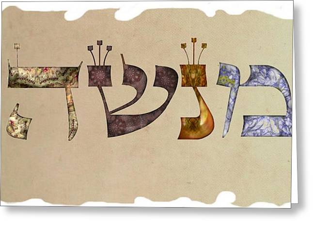 Hebrew Calligraphy- Menashe Greeting Card