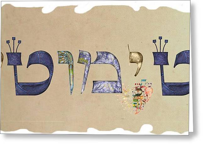 Hebrew Calligraphy- Timoty Greeting Card by Sandrine Kespi