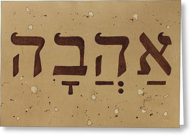 Hebrew Love Word Original Coffee Painting  Greeting Card by Georgeta Blanaru