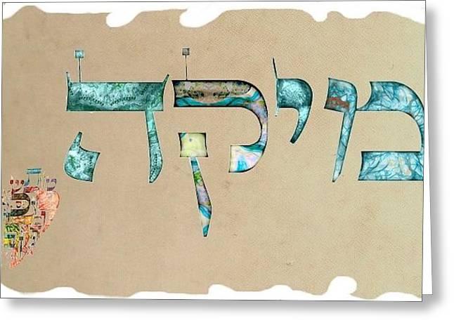 Hebrew Name- Mika, Mica Greeting Card by Sandrine Kespi