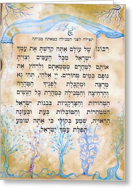 Hebrew Prayer For The Mikvah-woman Prayor Before Immersion Greeting Card by Sandrine Kespi