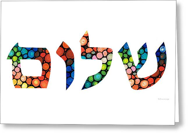 Hebrew Writing - Shalom 10 - By Sharon Cummings Greeting Card by Sharon Cummings