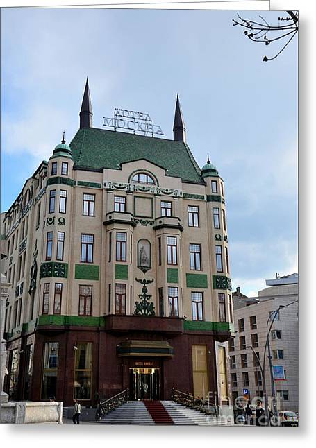 Historic Hotel Moskva Moscow In Central Belgrade Serbia  Greeting Card
