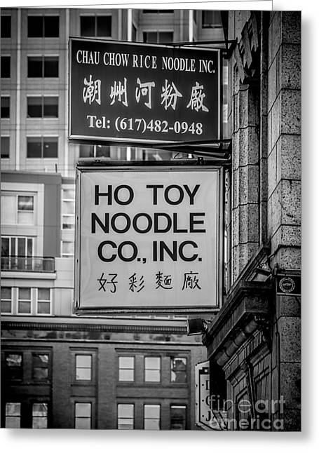 Ho Toy Noodle Company Bw Greeting Card by Jerry Fornarotto