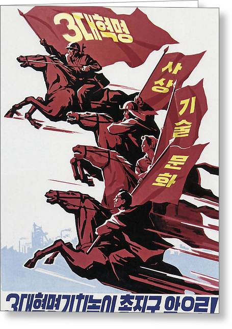 Hold The 3 Revolutions Banner High Greeting Card