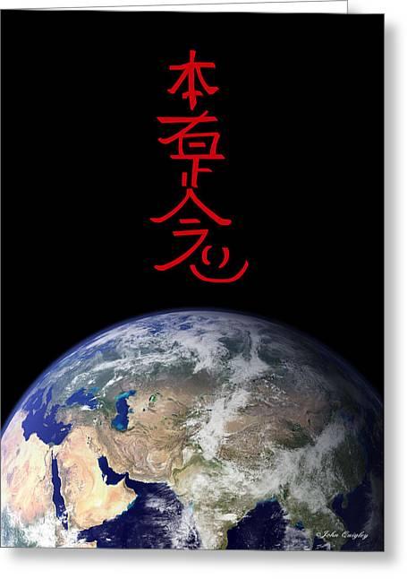 Hon Sha Ze Sho Nen Greeting Card