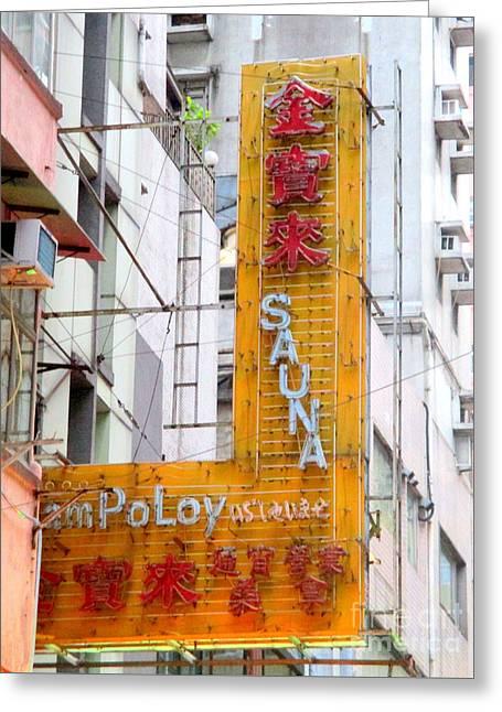 Hong Kong Sign 11 Greeting Card by Randall Weidner