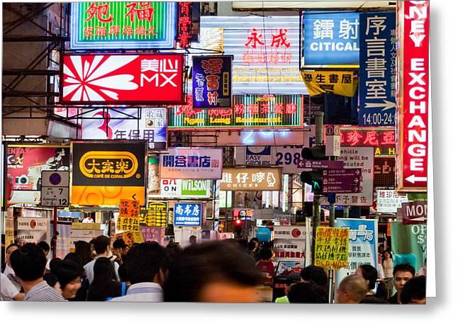 Hong Kong Street View  Greeting Card by Kam Chuen Dung