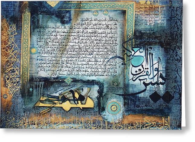 Islamic Verses Greeting Card by Waqas Ali