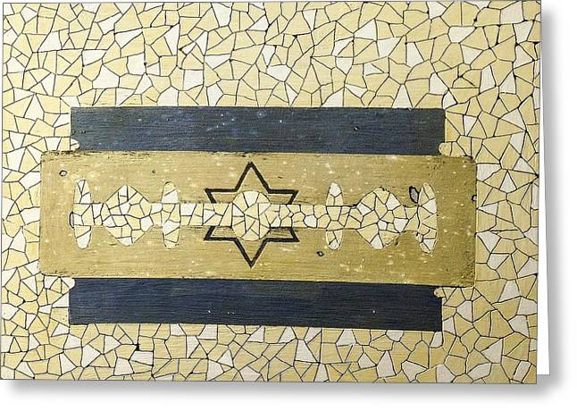 Israel Greeting Card